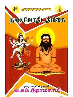நாடி ஜோதிட தீபிகை: Nadi Astrological Torch (Tamil)