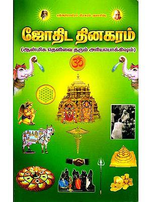 ஜோதிட தினகரம்:  Astrological Day (Tamil)