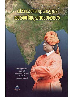 Vivekananda Swamikalute Bharateeya Prasangangal (Malayalam)