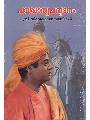 Paschatya Paryatanam by Swami Vivekananda (Malayalam)