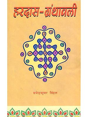हरदास ग्रंथावाली - Hardas Granthavali