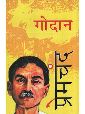 गोदान - Donation of a Cow by Premchand