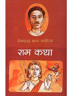 राम कथा: Story of Rama (Children's Book by Premchand)