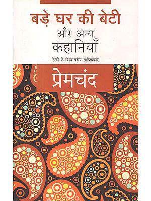 बड़े घर की बेटी और अन्य कहानियाँ: Bade Ghar Ki Beti and Other Stories by Premchand