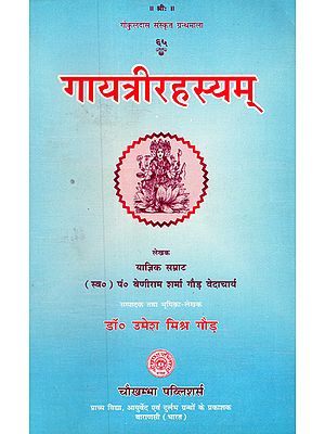 गायत्रीरहस्यम् - Gayatri Rahasyam