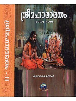 Shri Mahabharatam in Malayalam (Set of 2 Volumes)
