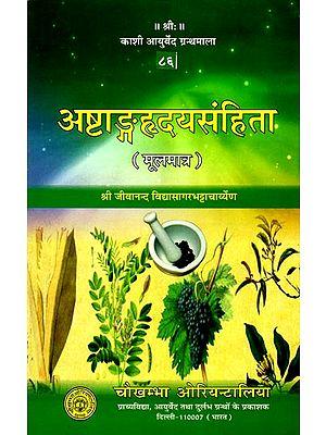 अष्टाङ्गहृदयसंहिता: Ashtanga Hrdya Samhita