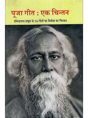 पूजा गीत : एक चिन्तन : Pooja Songs: A Chanting (Rabindranath Thakur ponders Vinoba in his 54 songs)