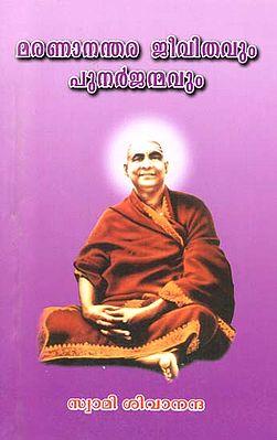 Maranananthara Jeevithavum Punarjenmmavum (Malayalam)