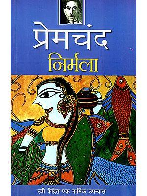 निर्मला: Nirmla (A Novel by Premchand)