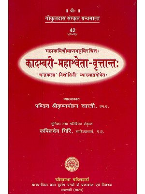 कादम्बरी- महाश्र्वेता- वृतान्त - Kadambari Mahasveta- Vrttanta of Bana Bhatta Edited with the Chandrakala and Vidyotini Sanskrit and Hindi Commentaries