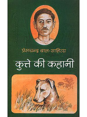 कुत्ते की कहानी: Story of a Dog by Premchand
