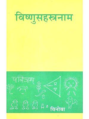 विष्णुसहस्रानाम - Visnu Sahasranama