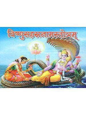 विष्णुसहस्रनामस्तोत्रम् - Vishnu Sahasranama Stotram