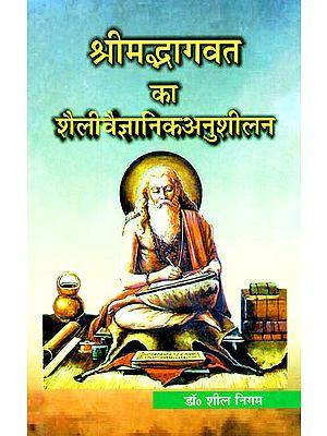 श्रीमद्भागवत का शैली वैज्ञानिक अनुशीलन: Scientific Stylistic Practice of  Shrimad Bhagwat
