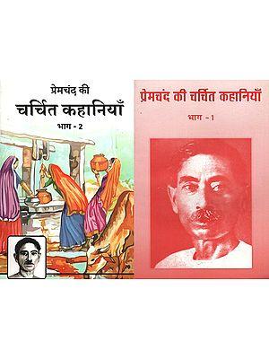 प्रेमचंद की चर्चित कहानियाँ - Famous Stories of Premchand (Set of 2 Volumes)