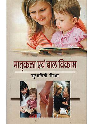 मातृकला एवं बाल विकास -  Mother And Child Development