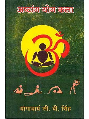 अष्टांग योग कला- The Art of Ashtanga Yoga