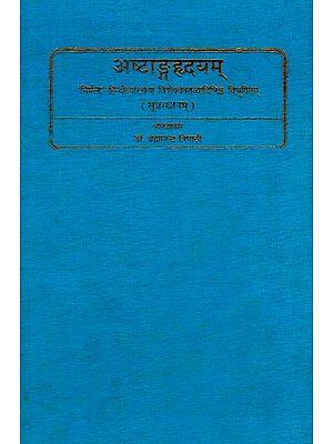 अष्टाङ्गहृदयम्: Astanga Hrdayam of Srimad Vagbhata