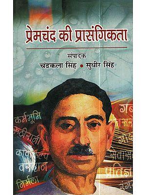 प्रेमचंद की प्रासंगिकता - Premchand ki Prasangikta
