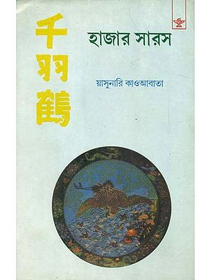 Hazar Saras: Bengali Translation of Sembazuru (Bengali)