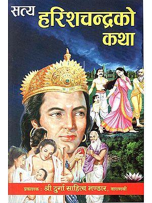सत्य हरिशचन्द्रको कथा - Satya Harishchandra Katha (Nepali)