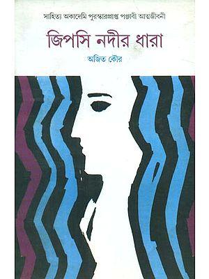 Jipsy Nadir Dhara: Bengali Translation of Khana Badosh (Bengali)
