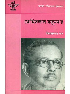 Mohitlal Mazumdar: A Monograph in Bengali (Bengali)