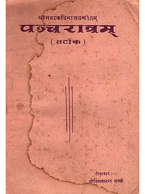 पञ्चरात्रम् - Pancharatra (An Old and Rare Book)