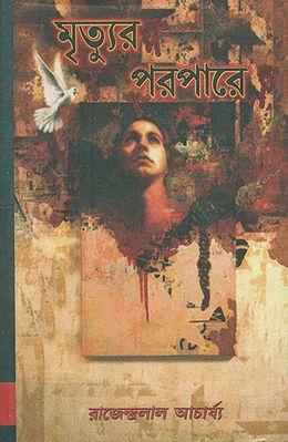 মৃত্যের  পরপারে: Life After Death (Bengali)