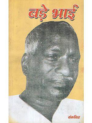 बड़े भाई - Biography of Shri Naresh Singh ji (Bade Bhai)