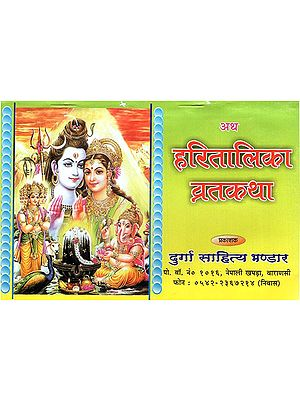 हरितालिका व्रतकथा -  Haritalika Vrata katha (Nepali)