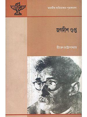 Jagadish Gupta (A Monograph in Bengali)