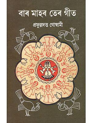Bara Mahar Tera Git (Selected Folk Songs of Assam in Bengali)