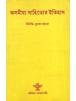 Asamiya Sahityer Itihas : Bengali Translation of History of Assamese Literature