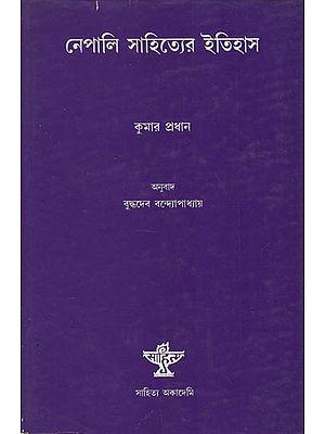 Nepali Sahitya Itihas - Bengali Translation of A History of Nepal Literature (An Old Book)