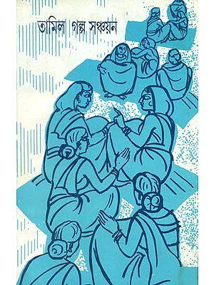 Tamil Galpa Sanchayan - An Anthology of Tamil Short Stories Translated into Bengali