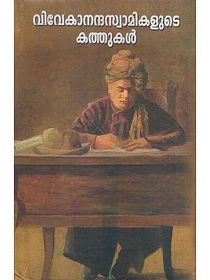Vivekananda Swami Kalude Kathukal (Malayalam)
