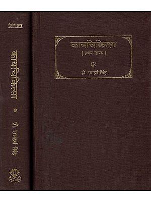 कायचिकित्सा: Kaya Chikitsa (Set of 2 Volumes)