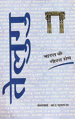 तेलुगु भारत के गौरव ग्रंथ - Gaurav Granth of Telugu India