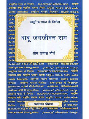 आधुनिक भारत के निर्माता - बाबू जगजीवन राम - Builders of Modern India- Babu Jagjivan Ram (Biography)