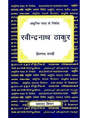 आधुनिक भारत के निर्माता - रवीन्द्र नाथ ठाकुर - Builders of Modern India- Rabindra Nath Thakur
