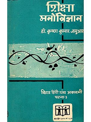शिक्षा मनोविज्ञान: Education Psychology (An Old and Rare Book)