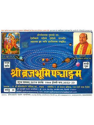 श्री ब्रजभूमि पञ्चाङ्गम्: Shri Brajabhumi Panchanga (2020-21)
