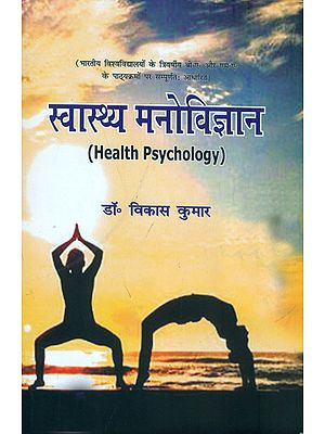 स्वास्थ्य मनोविज्ञान : Health Psychology