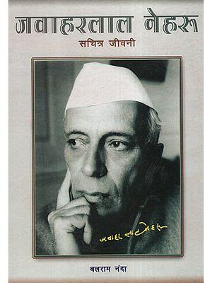 जवाहरलाल नेहरु सचित्र जीवनी - Illustrated Biography of Jawaharlal Nehru