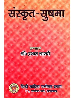 संस्कृत-सुषमा  - Sanskrit Sushma (An Introduction to Sanskrit Literature and Indian Culture)