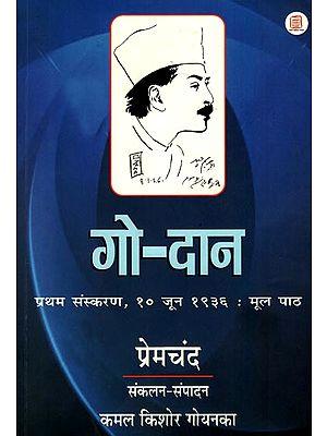गो-दान: Donation of a Cow (A Novel by Premchand)