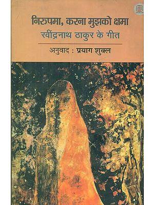निरुपमा, करना मुझको क्षमा (रवींद्रनाथ ठाकुर के गीत) - Nirupama, Karna Mujako Kshama (Songs of Rabindranath Thakur)