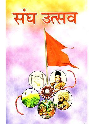 संघ उत्सव - Sangh Utsav